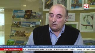 В Крыму появилась своя Красная книга