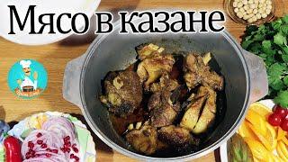Блюда из мяса в казане: пошаговый вкусный рецепт приготовления - как жарить мясо. Meat in a cauldron