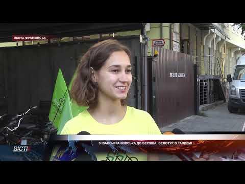 З Івано-Франківська до Берліна: велотур в тандемі