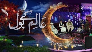 Aalim Ke BOL - Ramzan Mein BOL Iftaar Transmission with Aamir Liaquat 20th May 2018 | BOL News