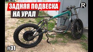31. ЗАДНЯЯ ПОДВЕСКА / Каферейсер BMW R100 ИЗ Урала/ РАЙНИ