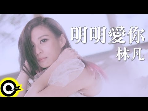 林凡 Freya Lim【明明愛你 Hidden Love】三立華劇「我的自由年代」片尾曲 Official Music Video