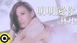 林凡 Freya Lim【明明愛你 Hidden Love】三立華劇「我的自由年代」片尾曲 Official Music Video