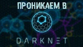 Проникаем в DARKNET! Находим там интересное.