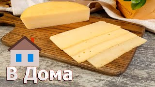 Рецепт домашнего сыра Делаем твердый СЫР за 15 минут Shorts