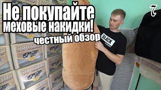 Меховые накидки на сидения автомобиля - честный обзор - Видео от МАКСИМ РЕЗОНАНС