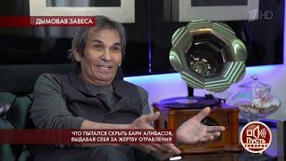 """""""Устроить каверзу, чтобы я прекратил свое существование, ему ничего не стоит"""", - Бари Алибасов."""