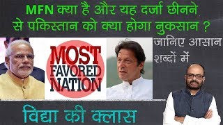 What is Most Favoured Nation Status and what does its withdrawal mean for Pakistan; MFN Meaning