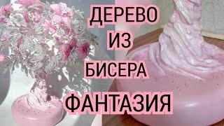"Дерево из бисера ""Фантазия"""