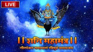 LIVE : शनिदेव मंत्र जाप   Shani Mantra Chanting   Nilanjana Samabhasam   Shree Shani Mahamantra