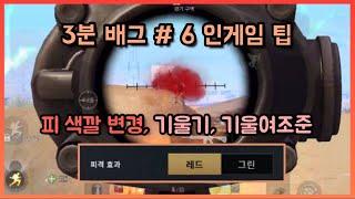[ENG] [모바일 배틀그라운드] 3분 배그 #6 안드로이드 & 애플 최신버전 한국어로 빨간 피 설정하는 방…