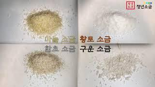 프리미엄 소금선물세트(4종)
