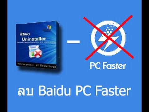 ลบ baidu pc faster แบบ ขุดราก ถอนโคน ด้วย revo uninstaller 1.95