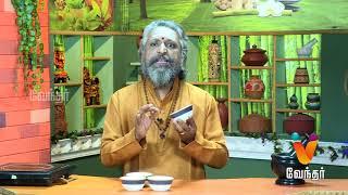 Mooligai Maruthuvam - Vendhar tv Show