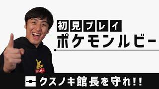 YouTube動画:#4【ポケモンルビサファ】クスノキ館長を守れの回
