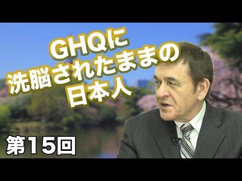 第15回 GHQに洗脳されたままの日本人【CGS 日本再生スイッチ】