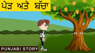 Punjabi Story With Moral For Children | Tree And A Boy | Latest Lessons For Kids & Beginners