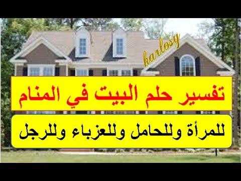 تفسير حلم البيت او المنزل في المنام رؤية الشقة في الحلم لابن سيرين البيت الجميل الواسع الجديد Youtube