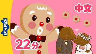姜饼人+更多 (The Gingerbread Man and more) | 幼儿经典故事合集 (Folktales for kids) | Chinese | By Little Fox