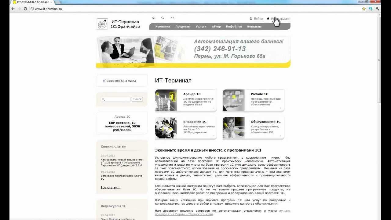 Установка 1с 8 г пермь обновление форм отчетности 1с - 3 квартал 2008