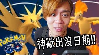 【Pokemon Go】火焰鳥和閃電鳥的出現日期!來預判一下鳳王和三神的出現日子~ 【神奇寶貝 / 精靈寶可夢GO】 #3