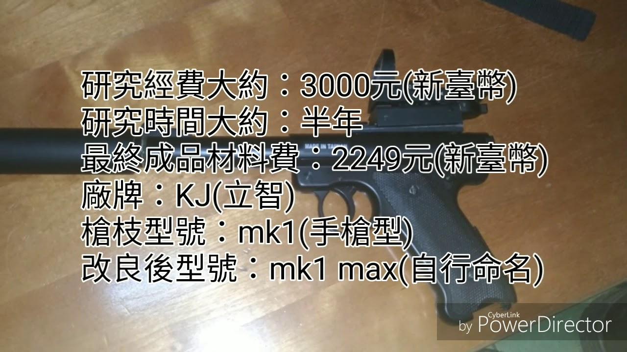kj mk1 max