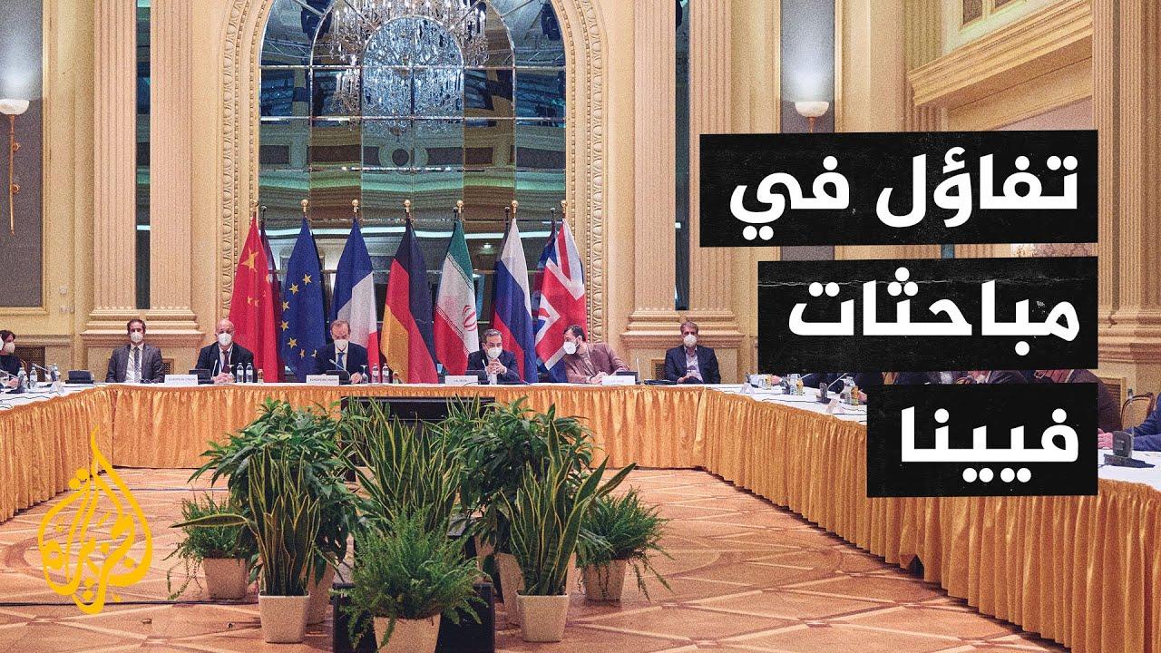 استمرار اجتماعات فيينا لمناقشة رفع العقوبات الأمريكية عن إيران  - نشر قبل 8 ساعة