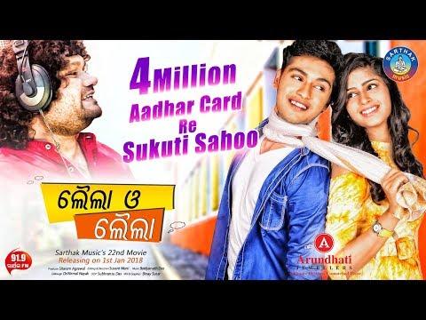 Superhit Viral Film Song | Adhar Card Re Sukuti Sahoo | Laila O Laila | Humane Sagar | Sidharth TV