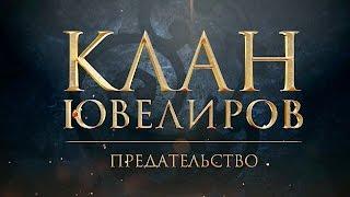 Клан Ювелиров. Предательство (41 серия)