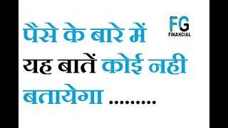 Some Important Financial tips  [ Hindi ] Financial Guruji