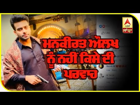 Mankirt Aulakh posted picture holding guns on social media |Gun culture promoting song | ABP Sanjha