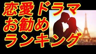 日本恋愛ドラマお勧めランキング30!月9や高視聴率のドラマ多数、ジャニーズも多数出演! 【芸能デスク】ドラマ thumbnail
