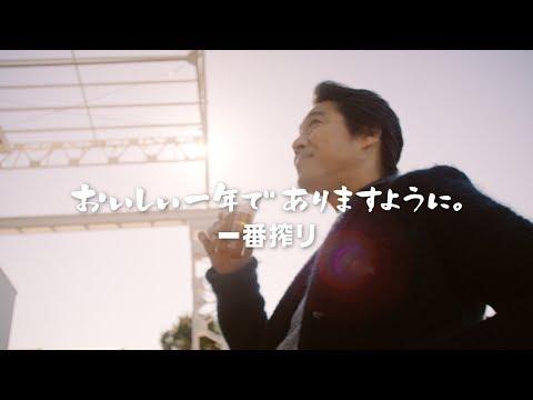 石田ゆり子 一番搾り CM スチル画像。CM動画を再生できます。