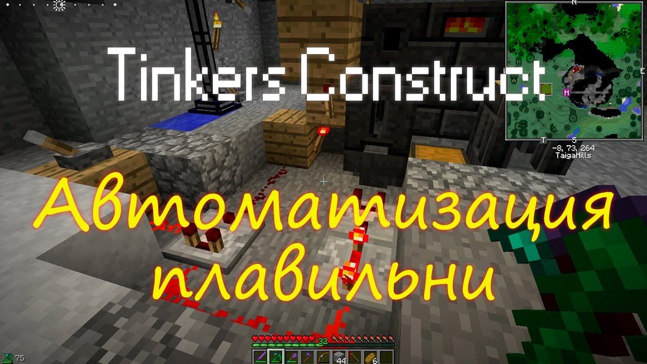 Как сделать плавильня из tinkers construct 576