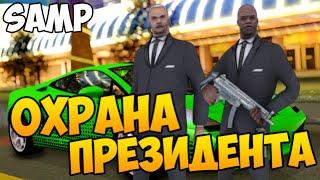 ОХРАНА ПРЕЗИДЕНТА - SAMP #84