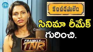 CO Kancharapalem సినిమా రీమేక్ గురించి చెప్పిన ప్రొడ్యూసర్ ప్రవీణ || Frankly With TNR