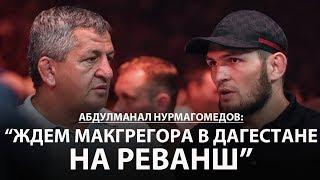 """Абдулманап Нурмагомедов: """"Ждем Макгрегора в Дагестане на реванш"""""""