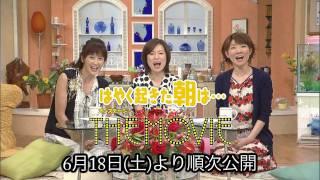 18年目に突入した長寿番組『はやく起きた朝は...』の松居直美さん、磯...