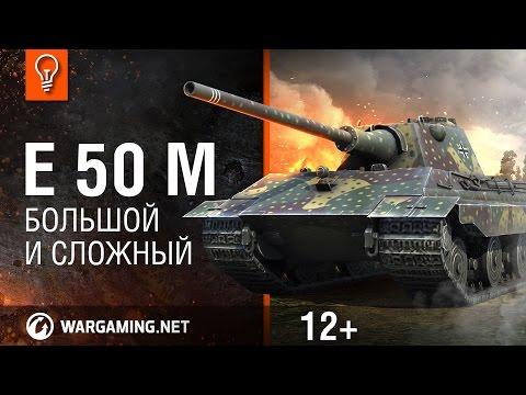 Е 50М - большой и сложный [Гайд-парк]
