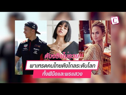 [Celeb Online] ดังจริงไม่อวย!! พาเหรดคนไทยดังไกลระดับโลก ทั้งฝีมือและพรแสวง
