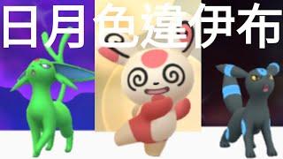 Pokemon GO 369 色違太陽/月亮伊布還有晃晃斑~