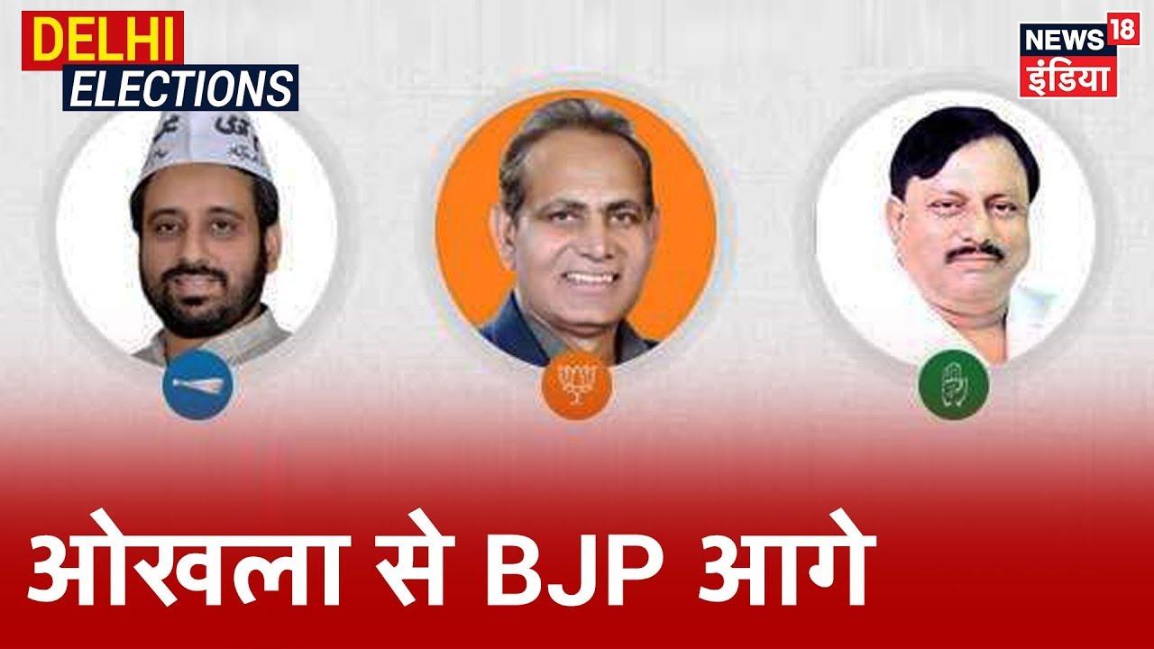 Okhla विधानसभा सीट से BJP हुई आगे, Congress को मिली एक सीट | Delhi Elections Results