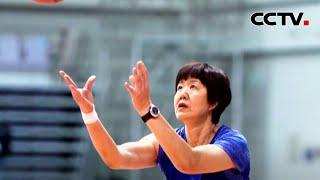 郎平完成续约 将带队至东京奥运会结束 |《中国新闻》CCTV中文国际 - YouTube