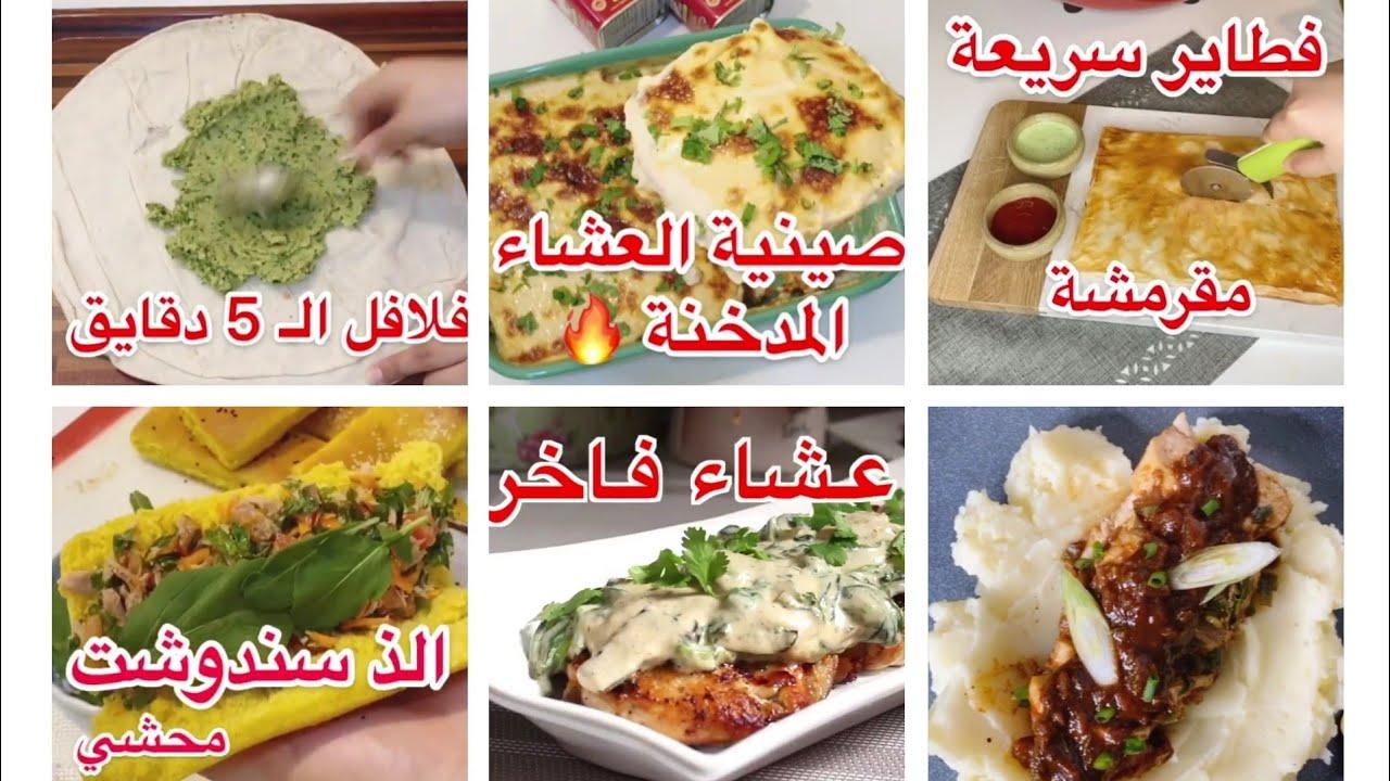 وصفات للعشاء 😋سهله وسريعه لذييييذه