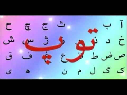 Farsi Words- Complete set