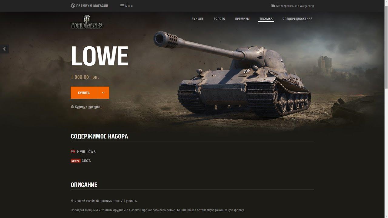 Лёва танк купить будет ли продаваться защитник