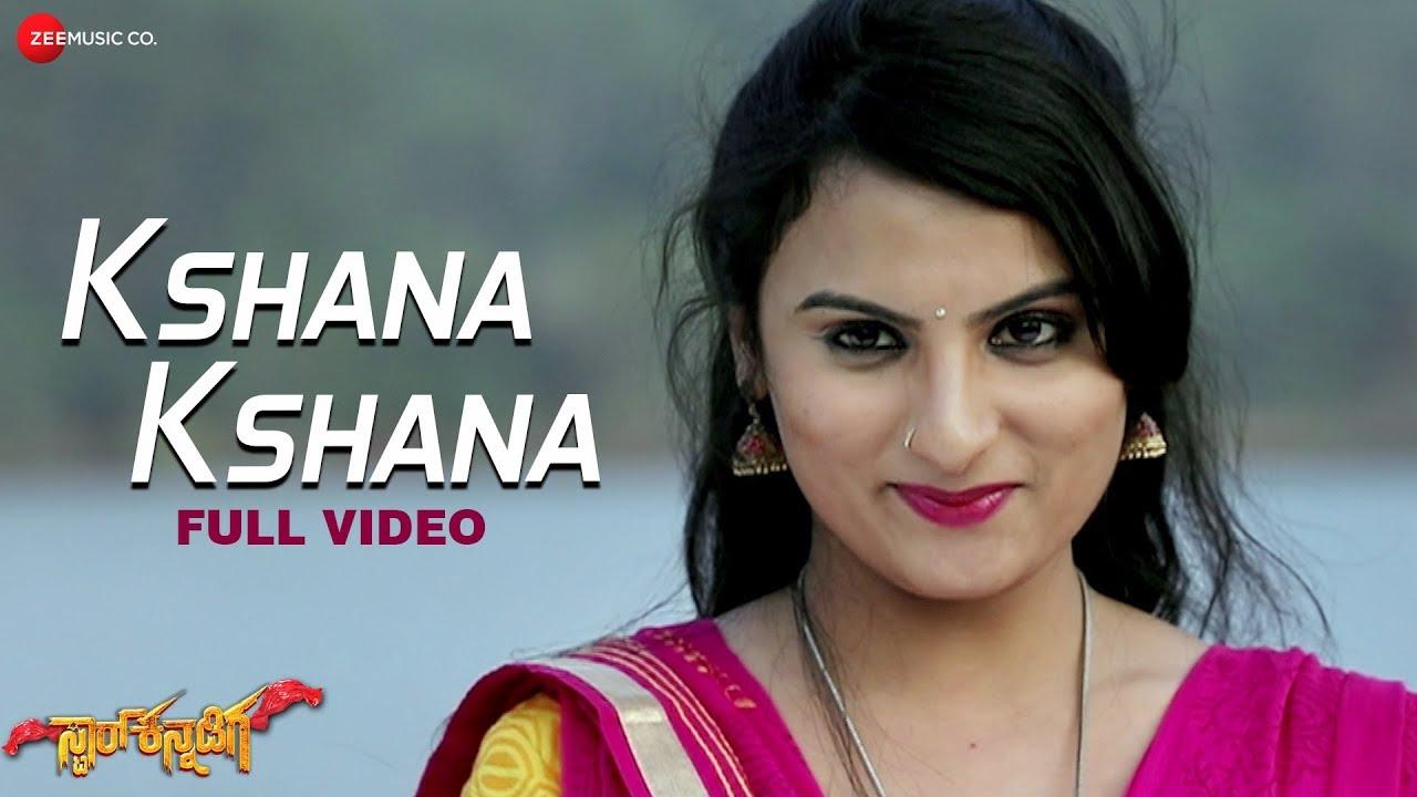 Kshana Kshana - Full Video | Star Kannadiga | Manjunath V.R, Shalini Bhat, Mohan. R | Pavan Partha #1