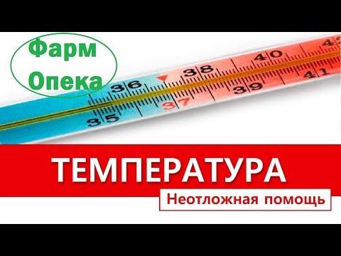 Повышенная температура тела,температура, лихорадка
