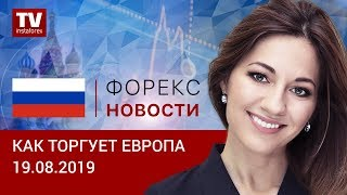 InstaForex tv news: 19.08.2019:Евро восстанавливается, но рост ограничен (EUR, USD, GOLD, GBP)