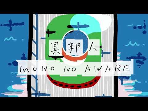 """MONO NO AWARE """"異邦人"""" (Official Music Video)"""